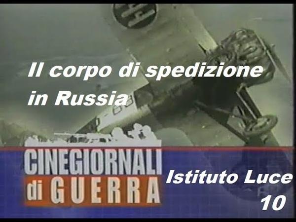 CINEGIORNALI DI GUERRA 10 - Il corpo di spedizione in Russia 1941.08 ISTITUTO LUCE
