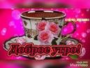 Друзьям с любовью, доброе утро!