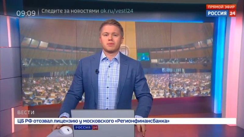 Новости на Россия 24 • РФ наложила вето на подготовленную США резолюцию по Сирии
