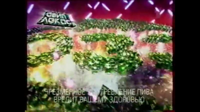 Анонс и реклама (Первый канал,25.10.2006)