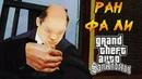 РАН ФА ЛИ ► Grand Theft Auto San Andreas 13