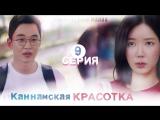 [Mania] 9/16 [720] Мой ID: Каннамская Красотка / My ID is Gangnam Beauty