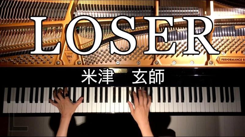 【ピアノ】Loser米津玄師弾いてみたPianoCANACANA
