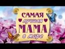 Коллажи 5-А ко Дню матери