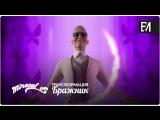 미라큘러스: 레이디버그와 블랙캣 – 호크모스 | 변신 (한국어)