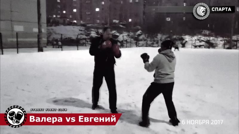 СПАРТА | Street Fight Club -Валера vs Евгений (6 ноября 2017)