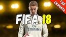 ГДЕ СКАЧАТЬ FIFA 18 2018 I ТОРРЕНТ I РАБОТАЕТ