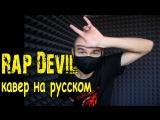 Machine Gun Kelly - Rap Devil перевод песни(Jay Jay Remix)