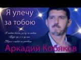 Аркадий Кобяков - Я улечу за тобою