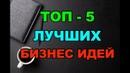 ТОП-5 ЛЕГКИХ и ПРИБЫЛЬНЫХ Бизнес-Идей Не упусти!