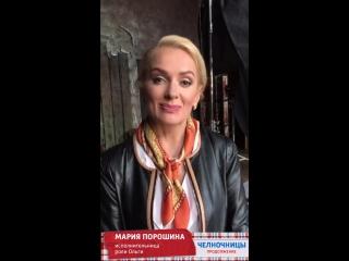 Мария Порошина передает вам привет!