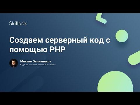 Создаем серверный код с помощью PHP