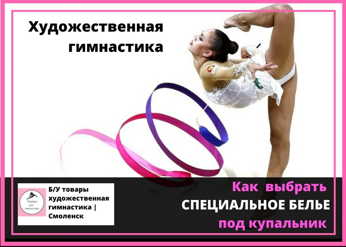 gimnastki-v-mini-trusikah