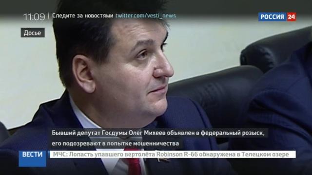 Новости на Россия 24 • Экс-депутат, обвиняемый в мошенничестве, скрылся, не дожидаясь ареста