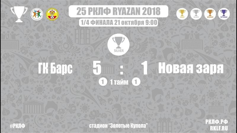 25 РКЛФ Серебряный Кубок ГК Барс-Новая заря 5:1
