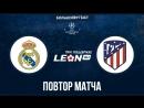 Реал Мадрид - Атлетико Мадрид. Повтор матча финала ЛЧ 2016 года
