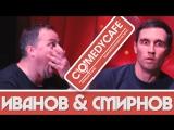 Промо Антон Иванов и Алексей Смирнов