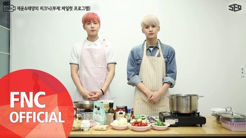 (SF9) Как Jaeyoon и Taeyang сендвичи и пасту готовили 재윤53468양의 피크닉