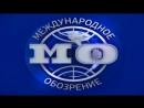 Международное обозрение с Евгением Примаковым - эфир от 01.06.2018