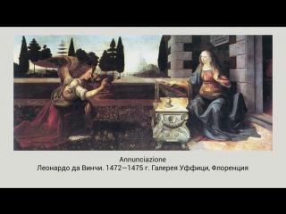 Оптика в живописи Леонардо да Винчи — Марина Свидерская