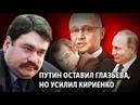 Путин оставил Глазьева но усилил Кириенко