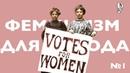 Права женщин в России История Феминизма