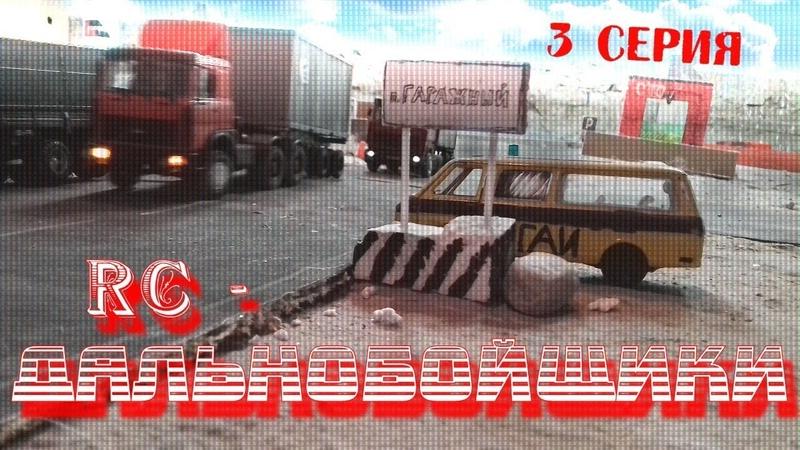 RС - Дальнобойщики (3 серия)
