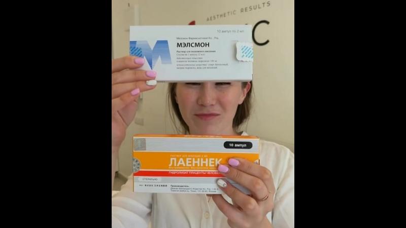Плацентотерапия препараты Мэлсмон и Лаеннек