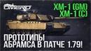 ПРОТОТИП АБРАМСА в ПАТЧЕ 1.79! XM-1 (GM) и XM-1 (C) в WAR THUNDER!
