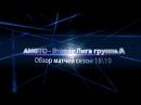 ⚽⚽ Обзор Вторая Лига группа А - 4 тур сезона 2018/19 ⚽⚽