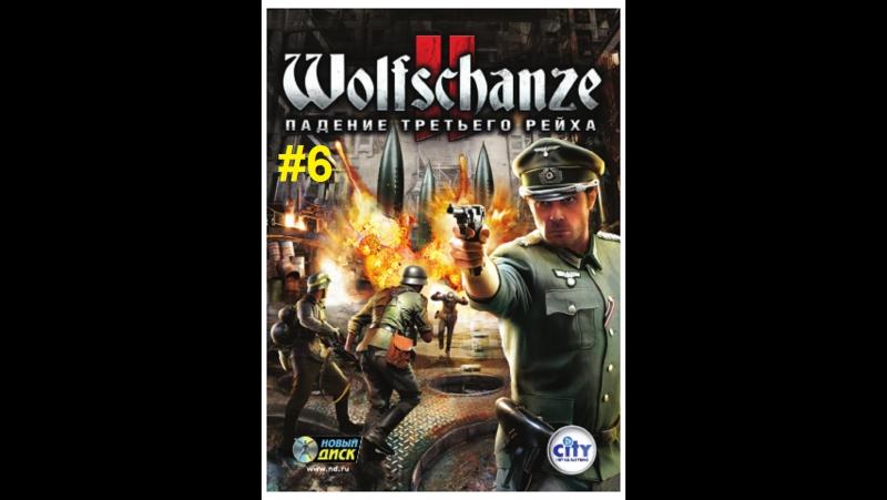 Прохождение игры Wolfschanze 2 Падение Третьего Рейха Глава 6 Ермаков Александр