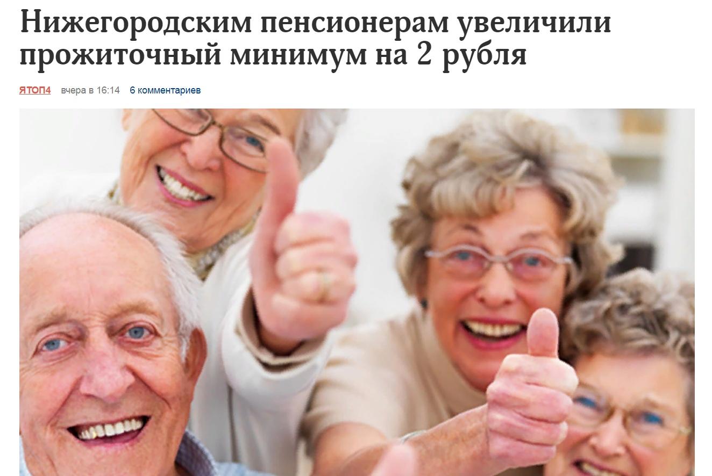Нижегородским пенсионерам резко изменили прожиточный минимум