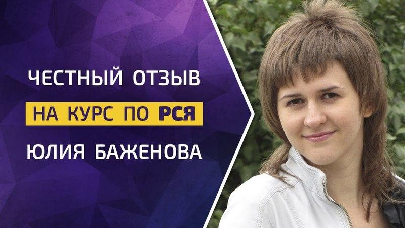 Отзыв на обучение в Академии Контекстной рекламы Юлия Баженова
