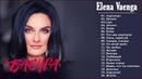 Елена Ваенга величайшие хиты 2018 - Елена Ваенга Лучшие песни - Elena Vaenga Best Songs