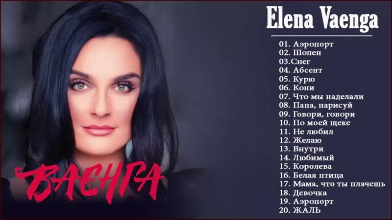 Елена Ваенга величайшие хиты 2018 Елена Ваенга Лучшие песни Elena Vaenga Best Songs