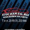 Наклейки на авто в Оренбурге Sticker56.ru
