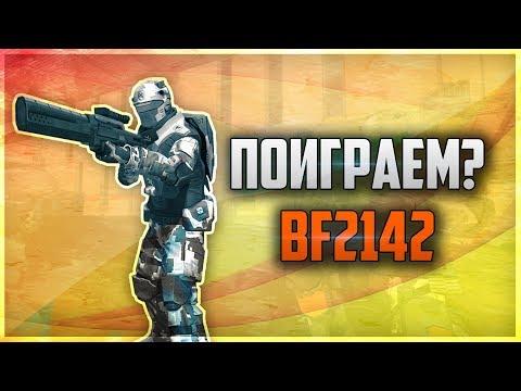 Воскресная потасовка от InForce Да сколько можно BF2142