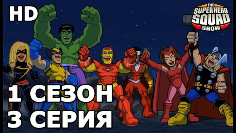 Отряд Супергероев 1 Сезон 3 Серия Этот Серебряный, Такой Сёрфер