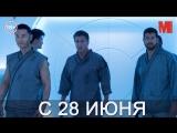 Дублированный трейлер фильма «План побега 2»