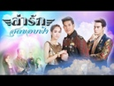 Lah Ruk Sut Kob Fah ล่ารักสุดขอบฟ้า Theme song