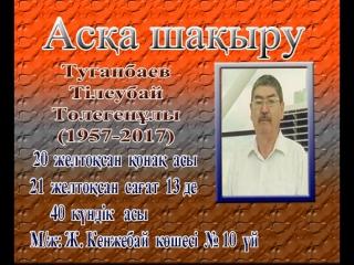 Асқа шақыру Туганбаев Тілеубай Төлегенұлы (1957-2017)