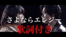 菅田将暉 「さよならエレジー」歌詞付き