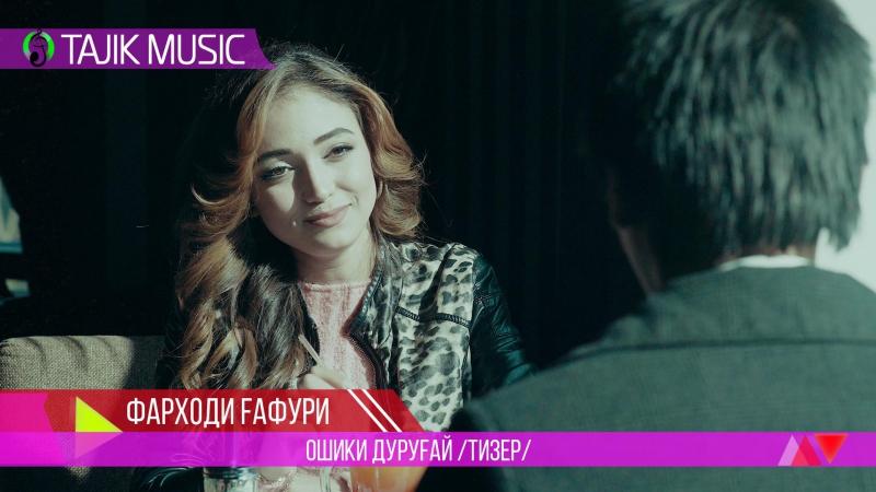 Премьера нового клипа Фарходи Гафури (Farhodi Gafuri) на песню Ошики дуругай - Скоро