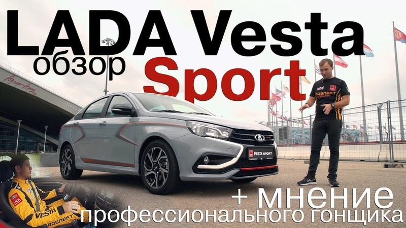 Так ли хороша LADA Vesta Sport? Мнение профессионального гонщика