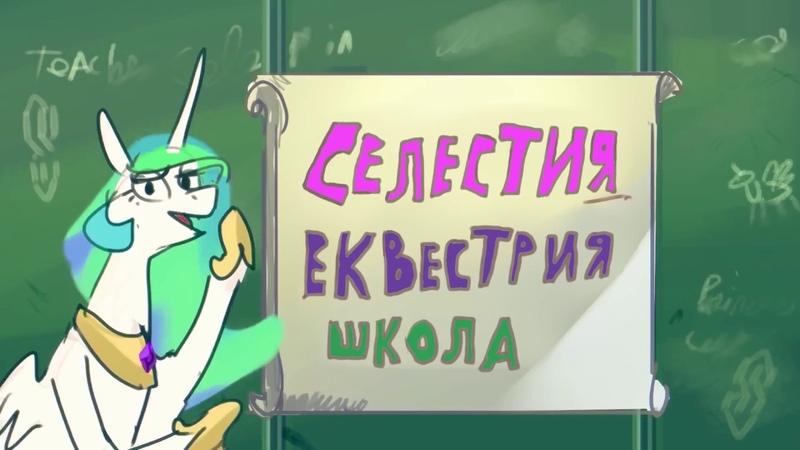 Совет Селестии 2 ⁄ Tutition Tip RUS [ANIMATION DUB]