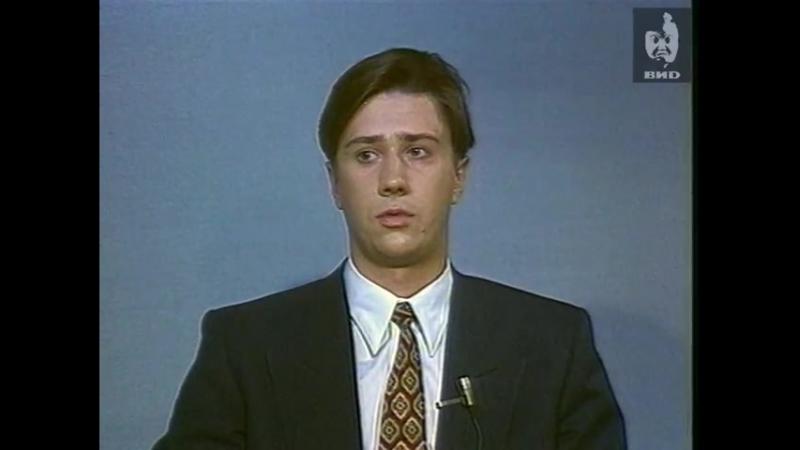Взгляд (10.06.1994) Аркадий Вольский и Иван Дыховичный
