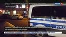 Новости на Россия 24 • Стрельба в Берлине: один человек погиб, трое ранены