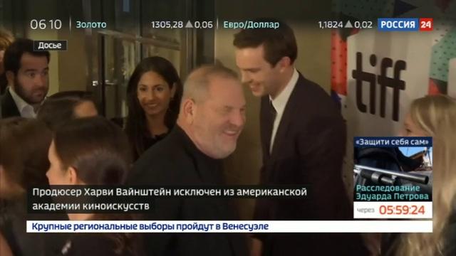 Новости на Россия 24 • Харви Вайнштейна исключили из американской академии киноискусств