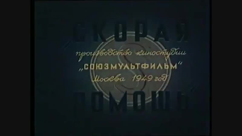 Семь шкур Советский мульт о бизнесе (1949 год) Запрещенный к показу