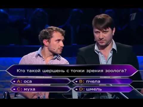 Кто хочет стать миллионером (13.08.2011)